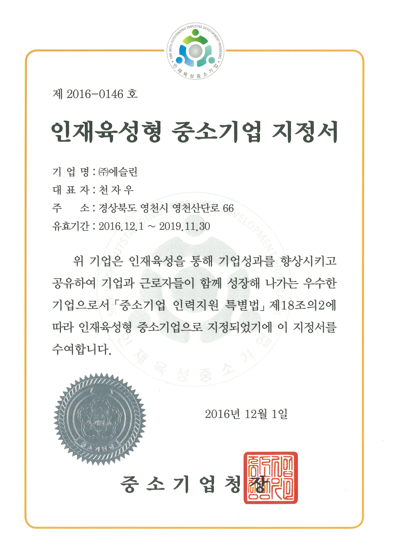 11_인재육성형중소기업인정서_(주)에슬린.jpg