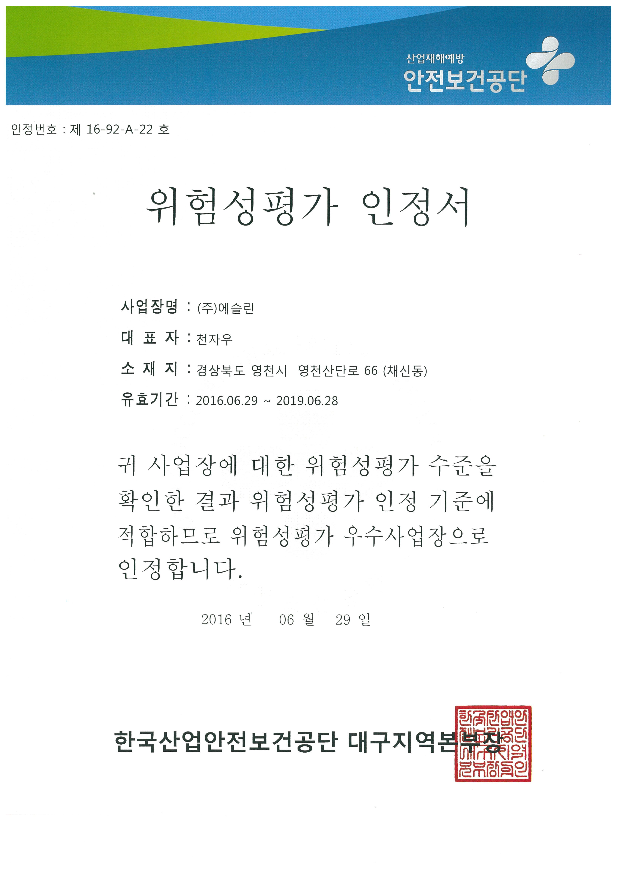 09_위험성평가인정서_(주)에슬린.jpg