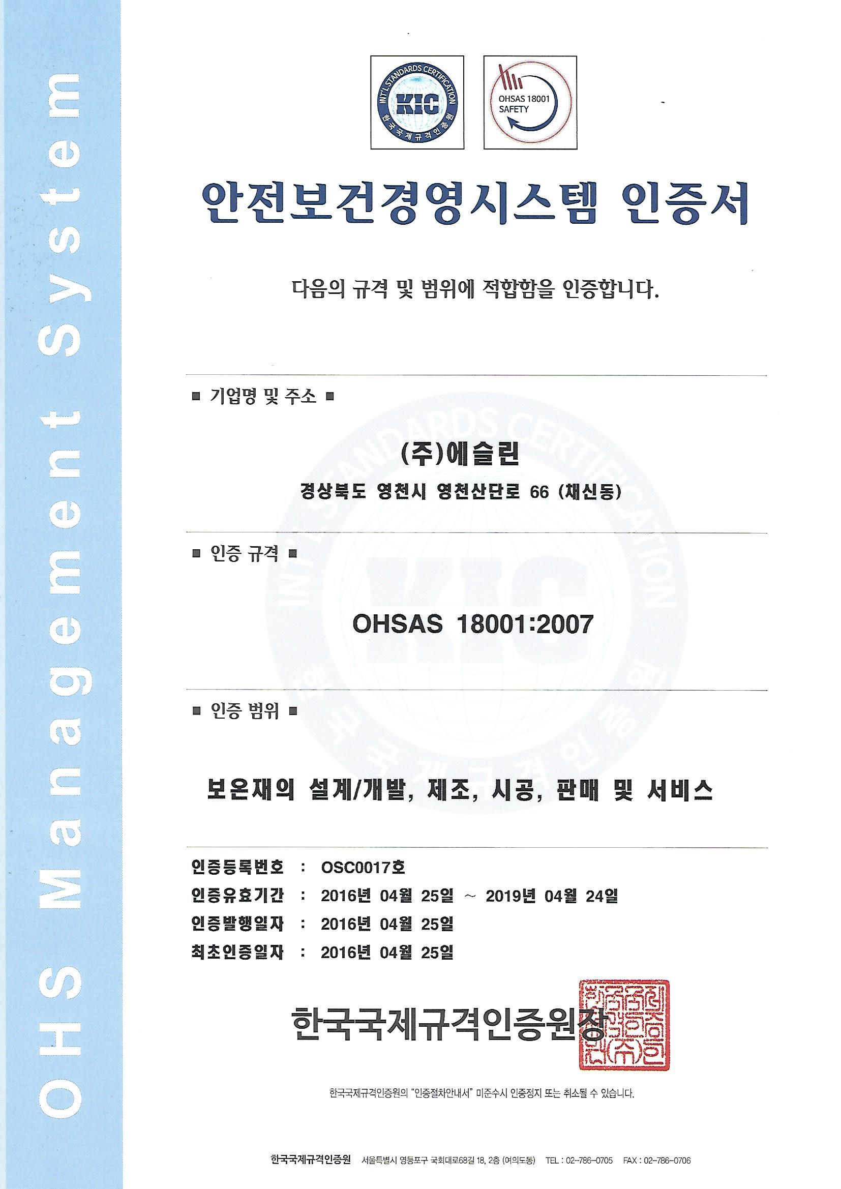 07_OHSAS18001_안전보건경영시스템인증서_(주)에슬린_Page_1.jpg