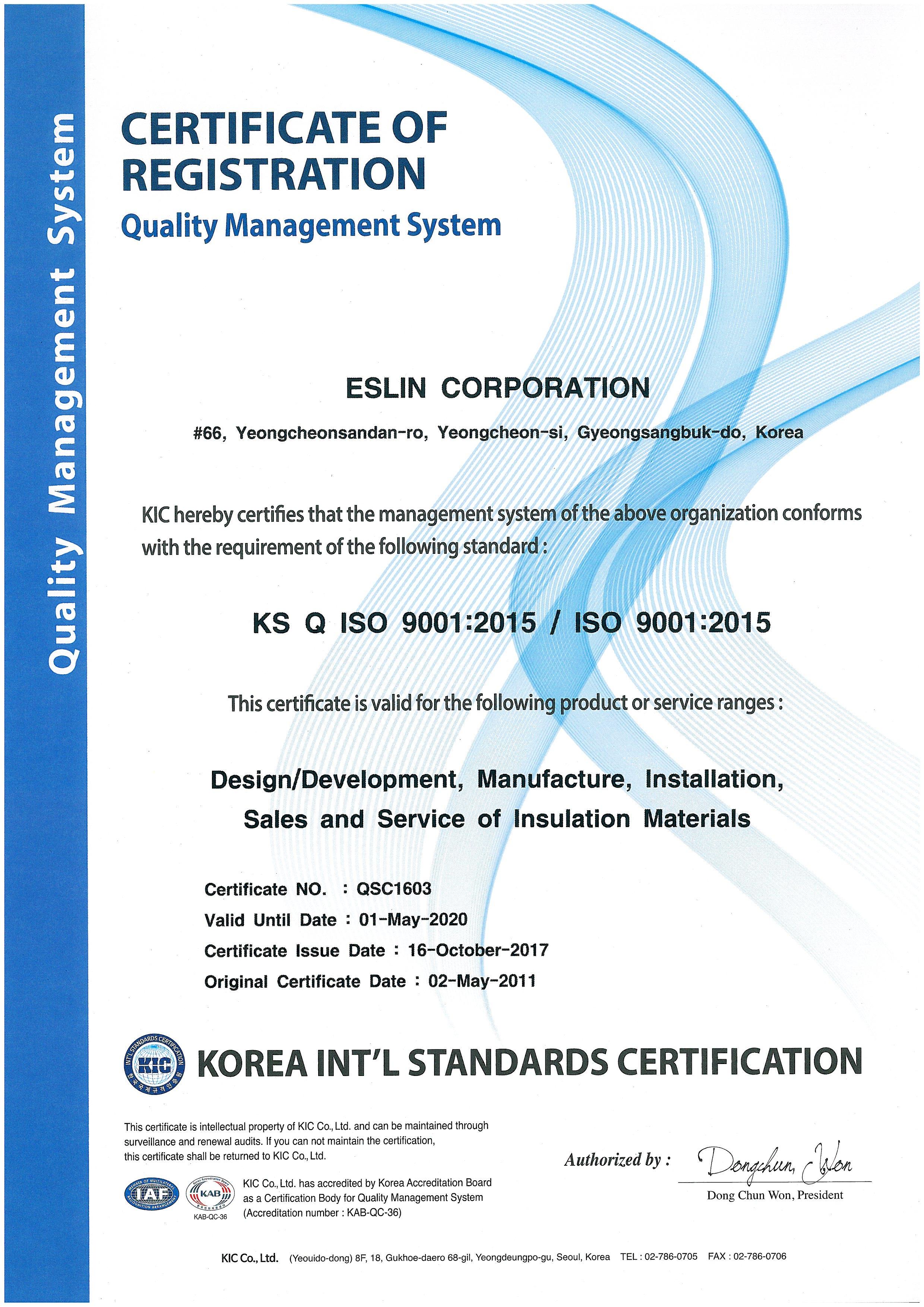 05_ISO9001_품질경영시스템인증서_(주)에슬린_Page_2.jpg
