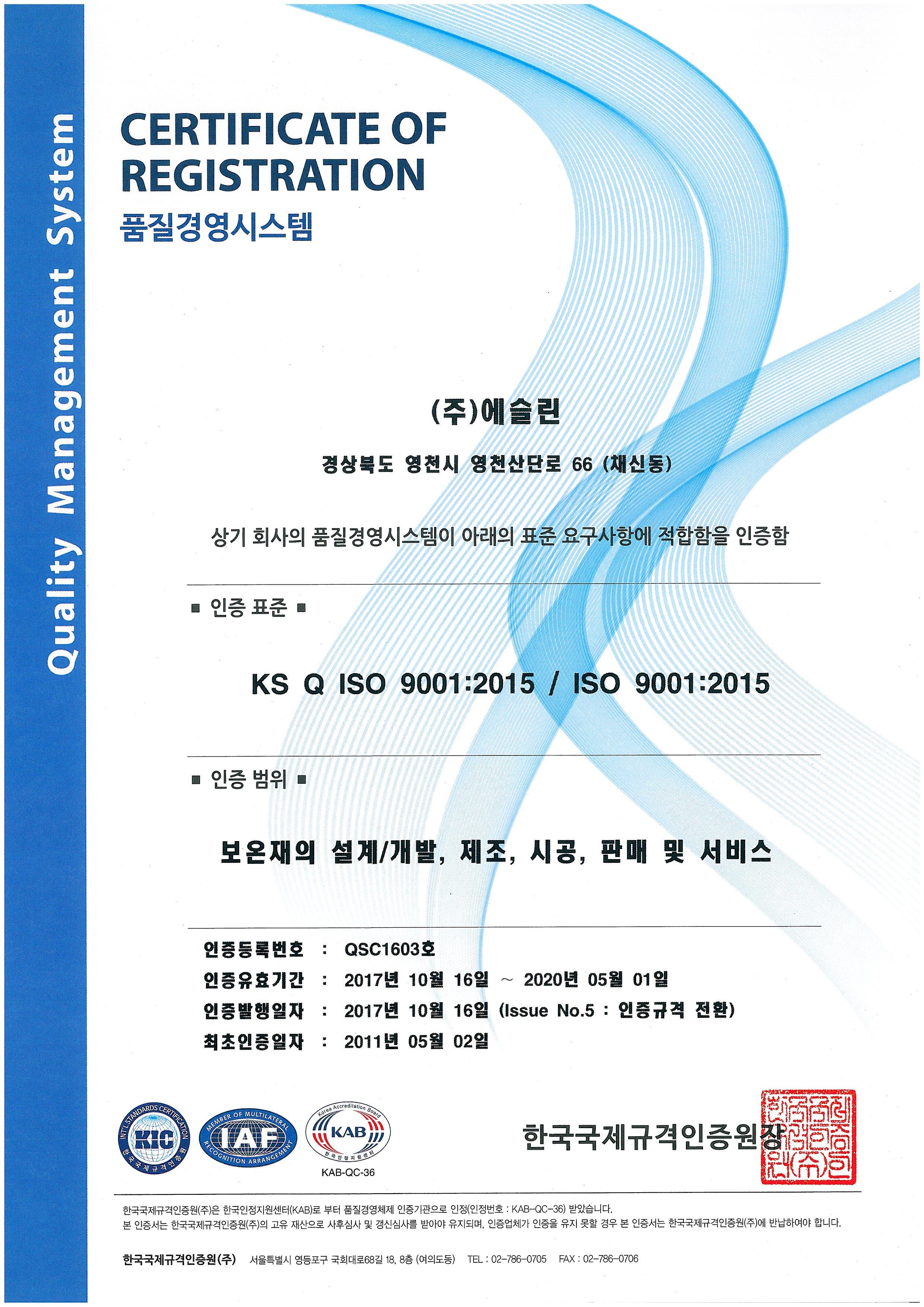 05_ISO9001_품질경영시스템인증서_(주)에슬린_Page_1.jpg