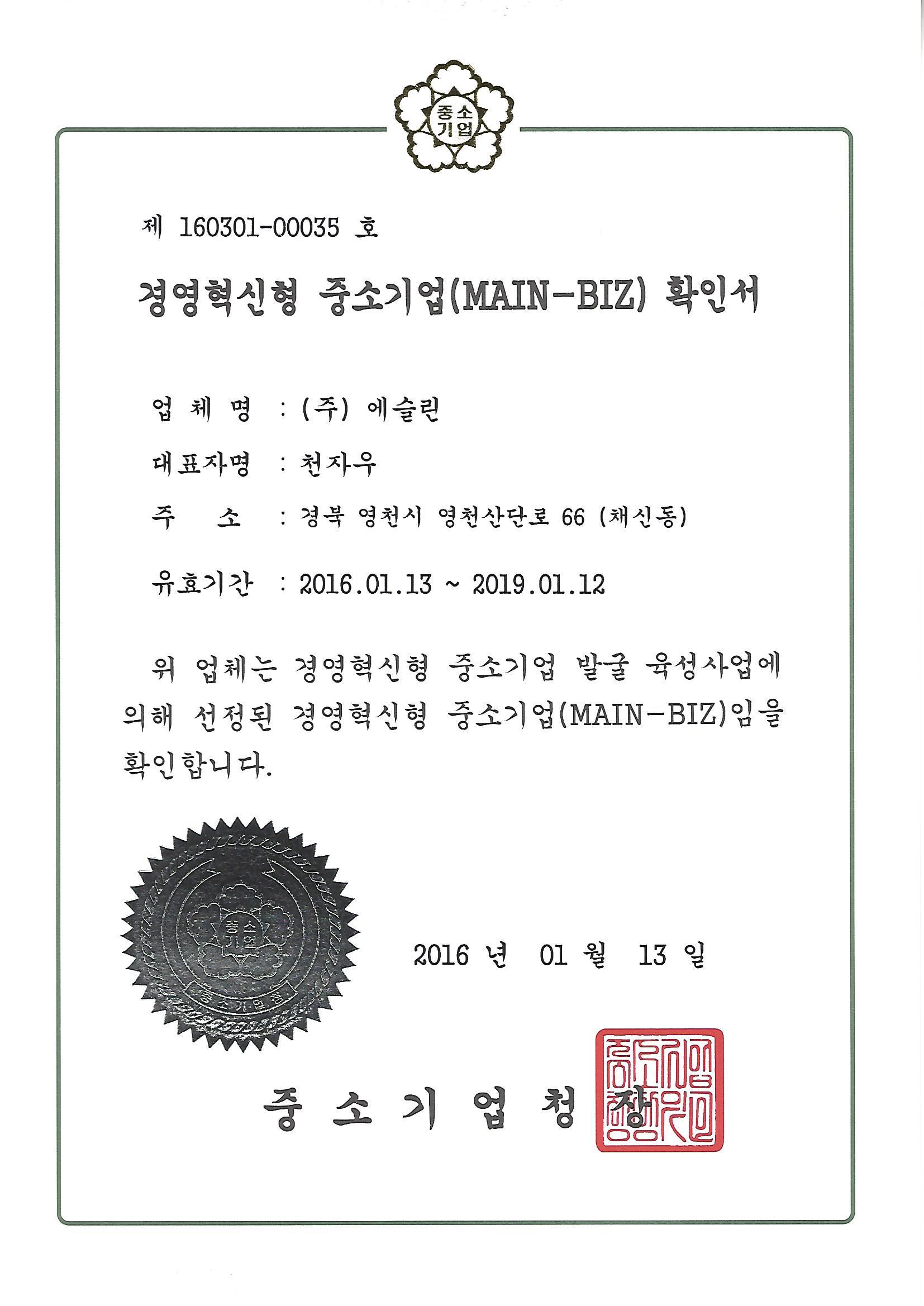 04_경영혁신형 중소기업 확인서(MAIN-BIZ)_(주)에슬린.jpg