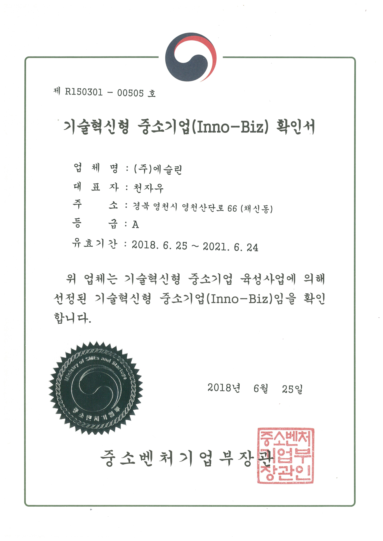 03_기술혁신형 중소기업 확인서(INO-BIZ)_(주)에슬린.jpg